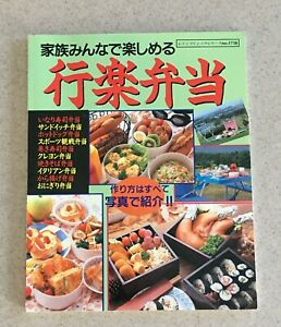 313d94bf9b64 Details about Japanese Picnic Lunch Box Bento Recipes Book Cookbook from  Japan 家族みんなで楽しめる行楽弁当