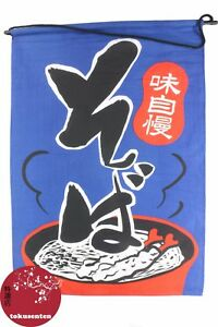 KAKEMONO DECO CURTAIN SIGN JAPONAIS BANNER SOBA TRADITIONAL JAPANESE NOREN