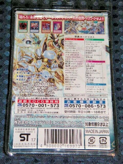 Cyberse Link Structure Deck Factory Sealed SD32 Japanese Yu-Gi-Oh