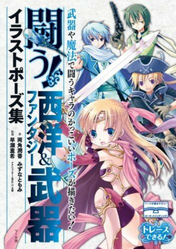 How to Draw Manga Anime  European Fantasy Weapon  Pose Book From Japan