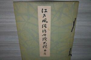 Details Sur Japon Livre En Japonais Contenant De Belles Et Nombreuses Estampes Ref Pf