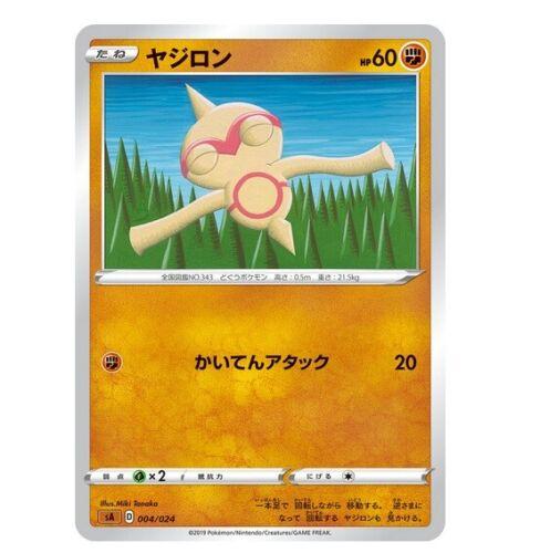 Pokemon card sA 004//023 Baltoy COMMON Sword /& Shield