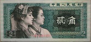 China-1980-4th-Series-2-Jiao-Note-HW-18881831