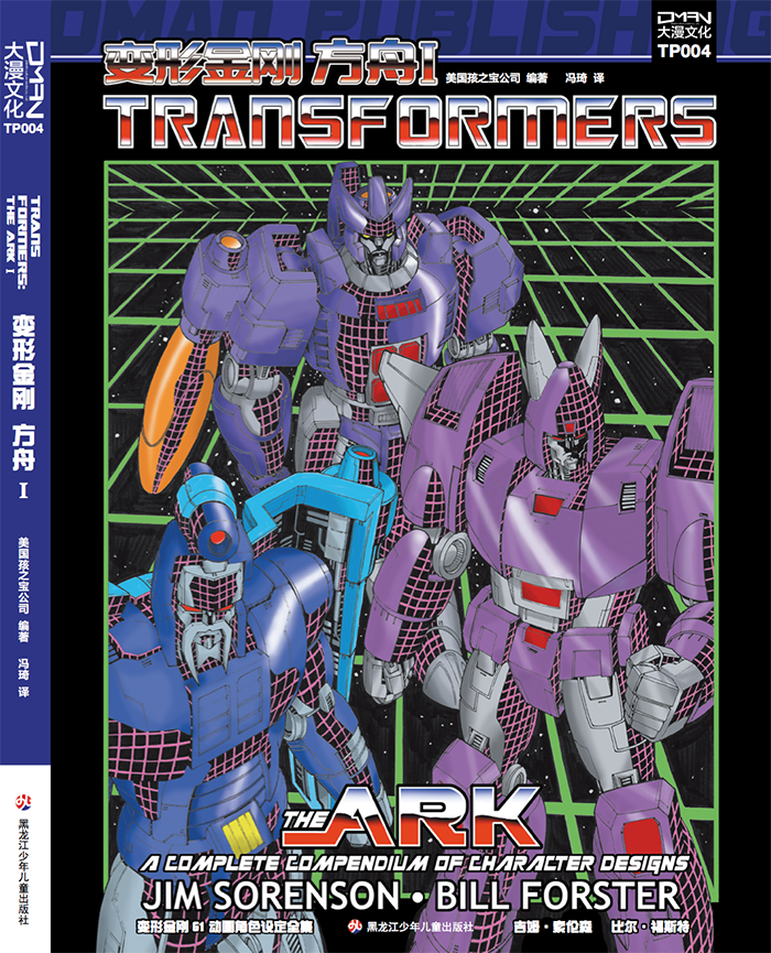 Transfomers The Ark  A Complete Compendium of Character designs 2 Books.  magasin d'usine de sortie