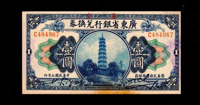 China 1918 1Yuan Paper Money  AU/UNC #3844
