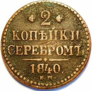 1840 EM.Russia . 2 Kopeks - Nicholas I . C# 145.1 46D