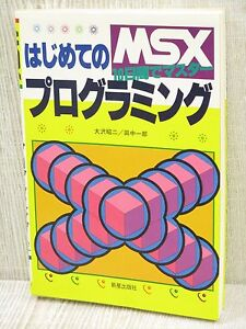 MSX-PROGRAMMING-Game-Program-Guide-Beginners-1984-Book-33