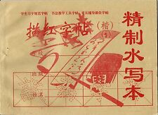 18 page Chinese Brush Calligraphy PRACTICE BOOK copybook Kaishu water writing