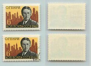 LA-RUSSIE-URSS-1962-SC-2635-Z-2648-neuf-sans-charniere-et-utilise-rta6368