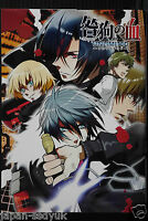 Togainu no Chi Comic Anthology UNLIMITED Doujinshi Book