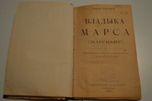 EXTRA RR 1924 Edgar Rice Burroughs THE WARLOR OF MARS 1-st first Russian edition