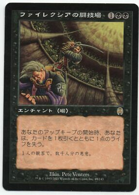 Phyrexian Arena 8th Edition MTG NM Japanese Flat Shipping