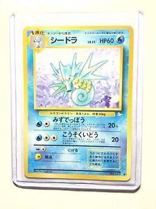 SEADRA-Japanese-Fossil-Set-No-117-Uncommon-Pokemon-Card-NM