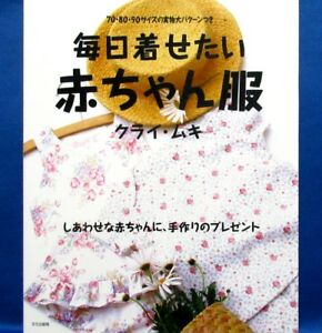 Chaque-jour-Sweet-Baby-039-s-Clothes-Japanese-children-039-s-Clothes-Sewing-Pattern-Book