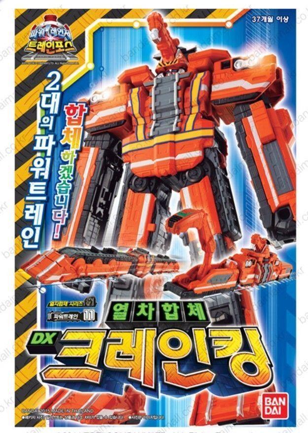 Bandai Crane King Train Force Power Ranger Combination DX Action Figures_VA