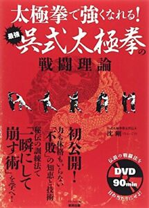 Karate-It-becomes-stronger-in-the-Tai-Chi-Combat-theory-of-the-strongest-Wu-for