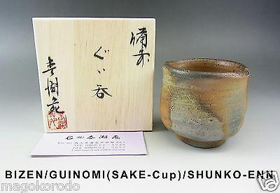 o5351,Bizen ware, SHUNKO-ENN, GUINOMI-SAKE-Cup, climbing kiln calcination.