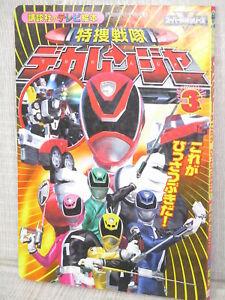 DEKARANGER-Super-Sentai-Series-Art-Fan-Book-Japan-2004-KO93