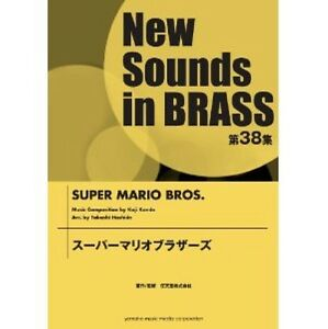 Super Mario Bros New Sounds in Brass NSB #38 sheet music