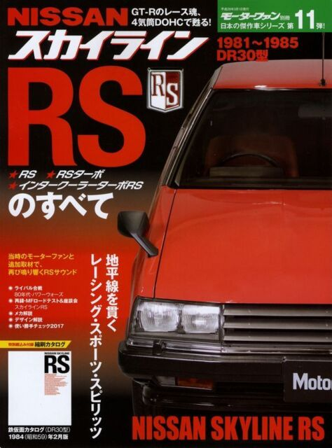 book all about nissan skyline rs x r30 dr30 fj20 turbo ti gt japan rh ebay com Nissan Skyline Drawings Slammed Nissan Skyline R30