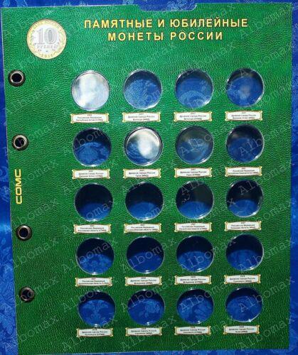 ✔ Sheets for coins Russia 10 rubles bimetal 2010-2020 New 120 plastic cells