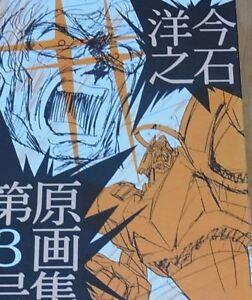 New look Hiroyuki Imaishi Anime Key Frame Art Collection