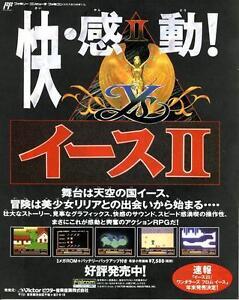 Ys-II-F1-Boy-Famicom-FC-Game-Boy-GB-1990-JAPANESE-GAME-MAGAZINE-PROMO-CLIPPING