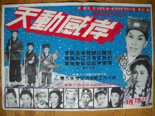 1950s Vintage Chinese Movie Poster Blue /& Red 7