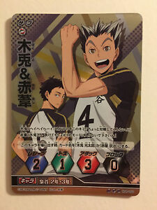 Vobaka! Haikyuu! Card Game HVP-050 Prism Promo