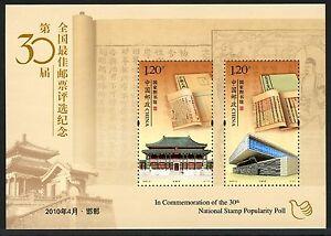 China-PRC-2010-Block-169-Wahl-der-Schoensten-Briefmarke-30th-Best-Stamp-2009-MNH