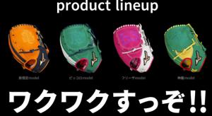 Dragon-Ball-Z-Soft-Baseball-Glove-mizuno-bandai-Goku-Piccolo-Freeza-Shinryu