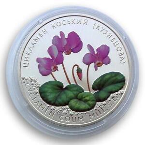 2014 in blister Flora Red Book UNC Cyclamen flower NEW! 2 Grivna Ukraine