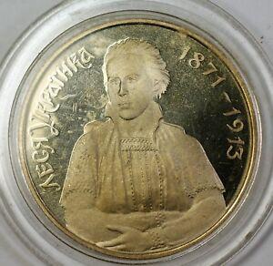 2000-Ukraine-200-000-Karbovanets-Lesya-Ukrainka-Proof-Commemorative-Coin-No-COA
