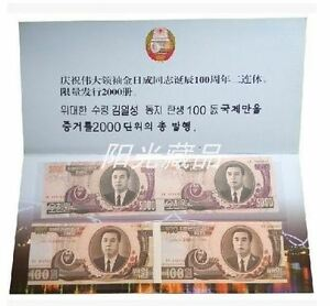 Korea 5000 Won 2006 2in1 + 100 Won 1992 2in1 Uncut With Folder (UNC) #1
