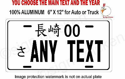 JAPANESE JAPAN ALUMINUM LICENSE PLATE TAG JDM FOR CUSTOMIZED - ANY TEXT - NEW