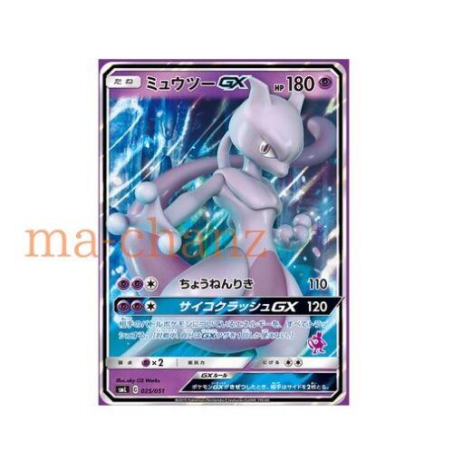 Pokemon card Promo Mewtwo GX Family card game Japanese