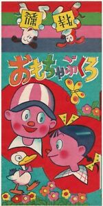 SUPER - Lg Japanese Paper Label Toy? Doll? ca 1950s Occupied Japan Advertising 2