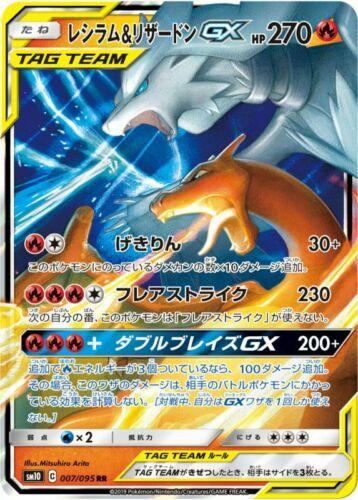 Charizard and Reshiram GX 007//095 RR SM10 Pokemon Japanese Double Blaze NM