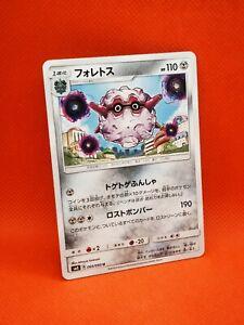 POKEMON JAPANESE CARD RARE HOLO CARTE Entei SM8 B 022//095 R OCG FOIL JAPAN MINT