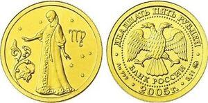 25 Rubles Russia 1/10 oz Gold 2005 Zodiac / Virgo Jungfrau 處女座 Unc