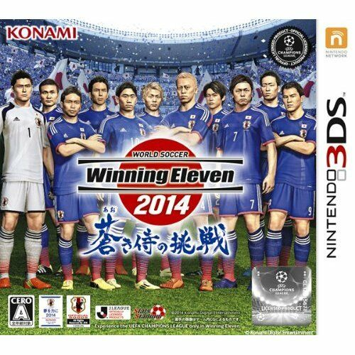Used Used Used 3DS World Soccer Winning Eleven 2014 Aoki challenge Samurai Import Japan 5aa0c5