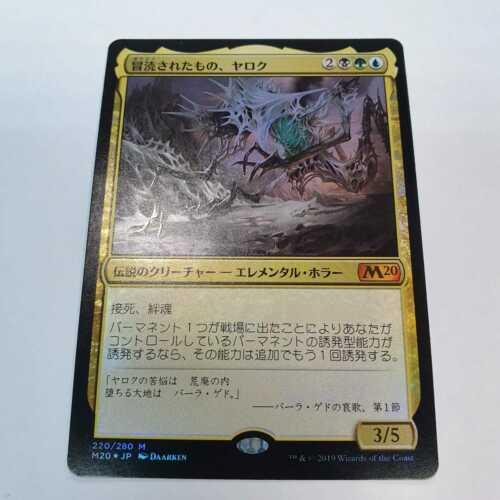 Yarok the Desecrated FOIL Japanese Asian MTG Core Set 2020 NM