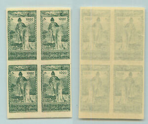 Rtb1781 Asia Official Website Armenia 1921 Sc 287 Mint Block Of 4