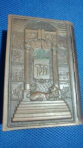 Jewish-Bible-Hebrew-Metal-Cover