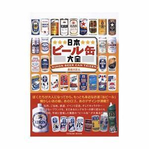 beer-cans-Encyclopedia-Tatsumimukku