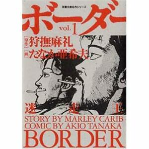 Border-vol-1-vagus-King-Futaba-paperback-was-33-1-masterpiece-series