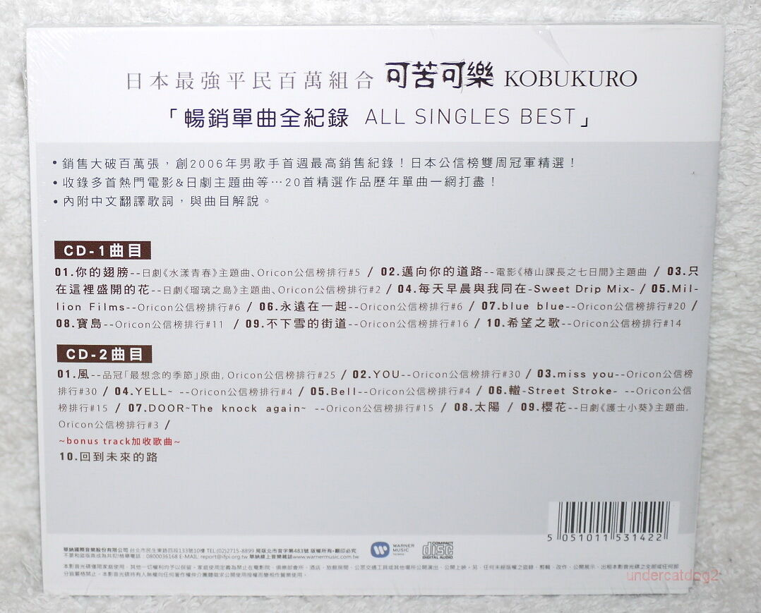 Kobukuro All Singles Best Taiwan 2-cd
