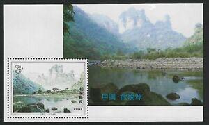 CHINA-HOJA-BLOQUE-Yvert-n-69-nueva-y-defectuosa