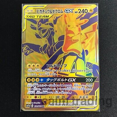 Pokemon Card Japanese Roxie SR 197//173 SM12a MINT