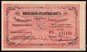 RUSSIA TSARITSIN 25 rubles 1918. High grade! Rare!